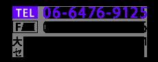 tel:06-6476-9125 大阪府大阪市淀川区加島3丁目4-21 セピアハイツ102号